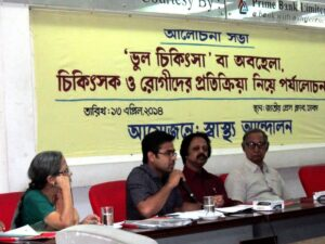 meeting on wrong treatment and medical negligence on 13 April, 2014 at National Press Club. (as a member of Shathya Andolon)