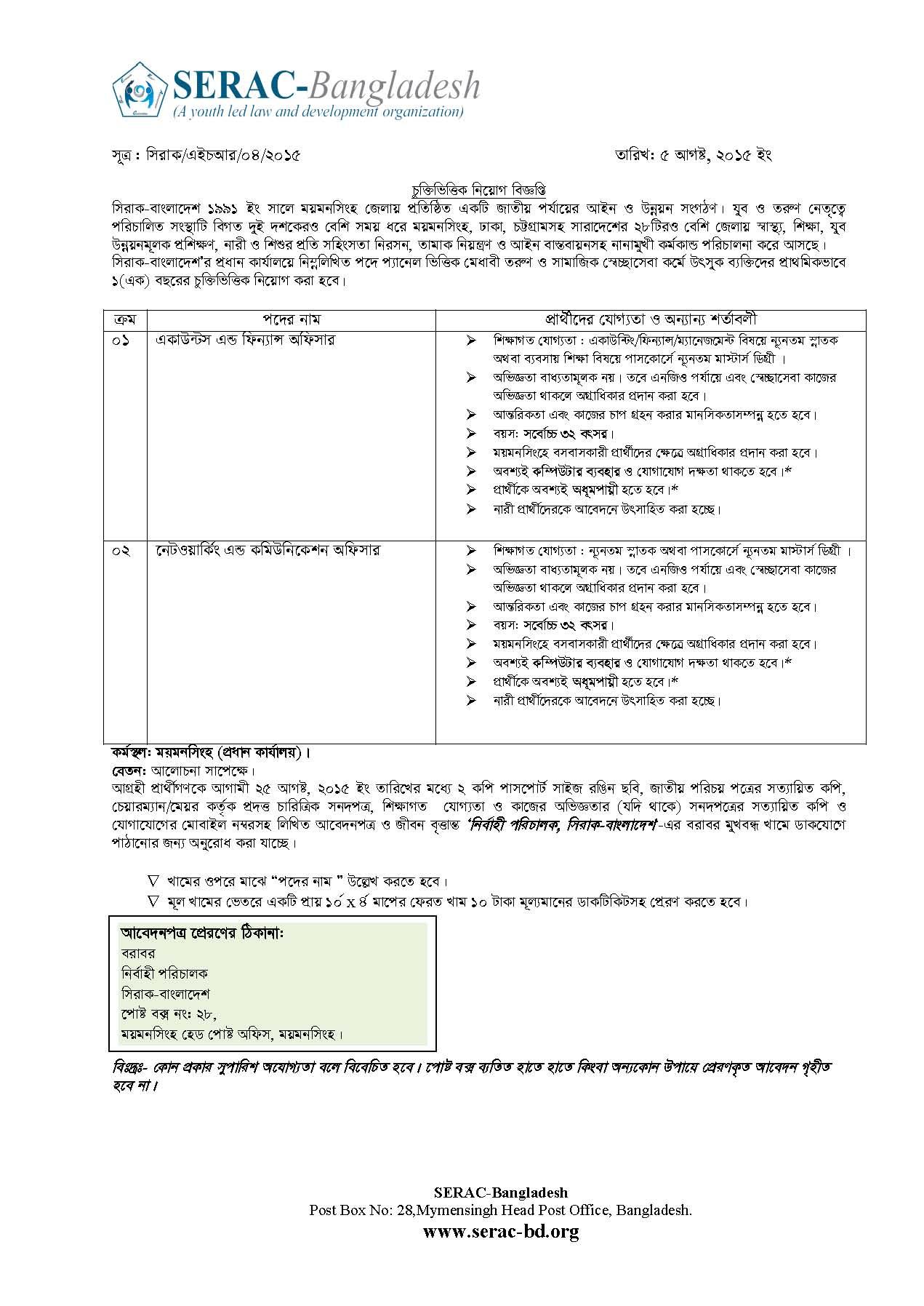 Circular communication & finance officer